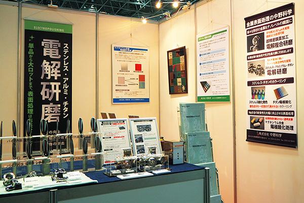 株式会社中野科学 機械要素技術展