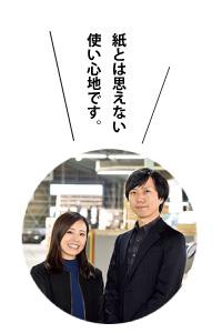 安達紙器工業株式会社 開発担当  安達愛 さん 安達貴訓 さん