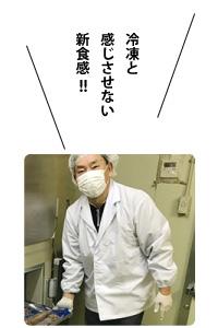 有限会社ファクトリー童夢 専務 土屋一彦 さん