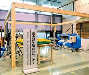 新潟工科大学 風・流体工学研究センター