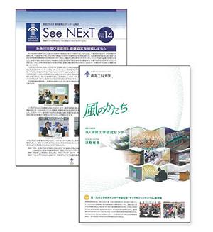 広報誌「See NEXT」