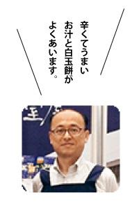 副社長 麻野 正晴 さん