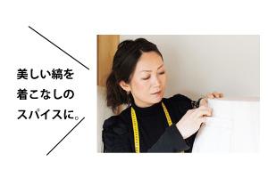代表・パタンナー 赤木美名子 さん
