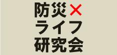 防災×ライフ研究会 発足に向けたプレセミナー
