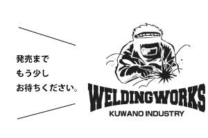 有限会社 桑野工業 代表取締役 桑野 さん