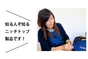株式会社ナカヤ 生産管理部 雙田 さん
