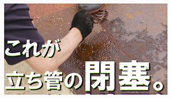 株式会社山髙建設 YouTube