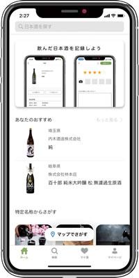 アプリ画像2