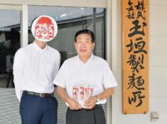 株式会社玉垣製麺所