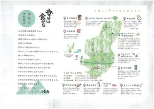 食材や生産者を紹介するマップ