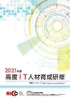 高度IT人材育成研修 2021