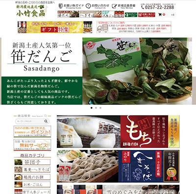 株式会社小竹食品 ネットショップ